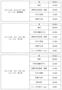 シアターオリンピックス宿泊料金表