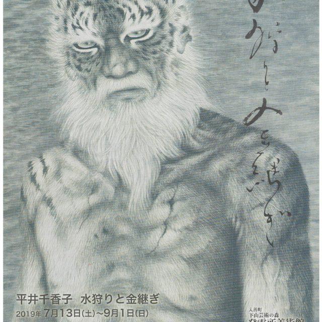 平井千賀子展