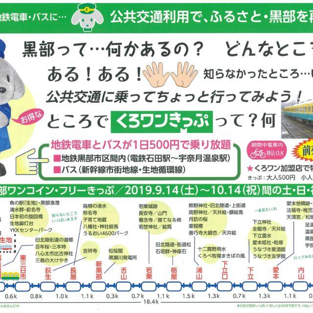くろワンきっぷ第26回