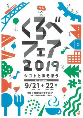 くろべフェア2019