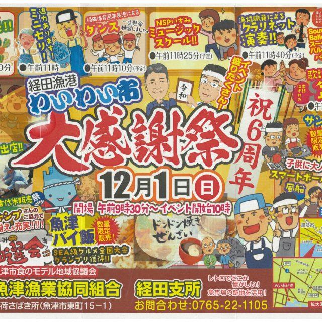 経田漁港わいわい市大感謝祭