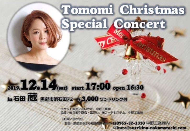 tomomiクリスマスコンサート